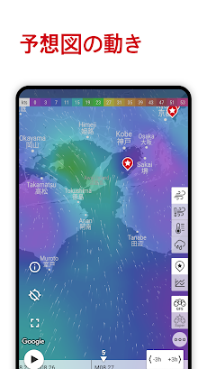 Windfinder:風、天気、潮汐、波予報のおすすめ画像4