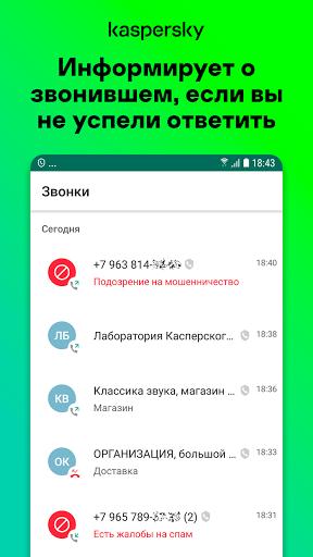 u041eu043fu0440u0435u0434u0435u043bu0438u0442u0435u043bu044c u043du043eu043cu0435u0440u0430, u0430u043du0442u0438u0441u043fu0430u043c: Kaspersky Who Calls apktram screenshots 4