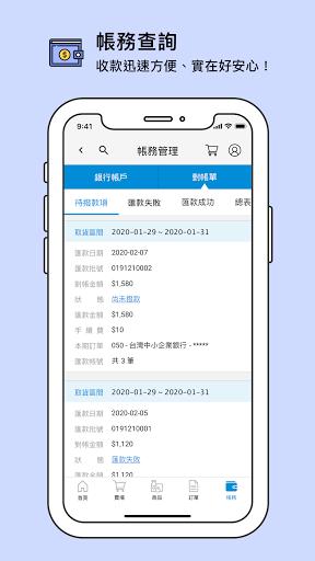 好賣+賣家版 screenshot 5