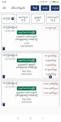 u1011u102e u2212 Modern Hti Pauk Sin (Aung Bar Lay) 1.2.5 Screenshots 1