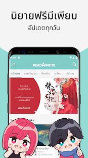 readAwrite – รี้ดอะไร้ต์: นิยาย การ์ตูน นิยายแชท