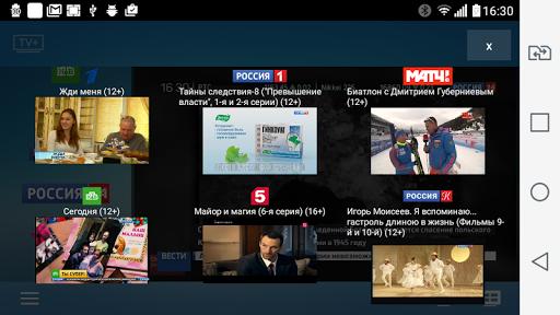 TV+ u043eu043du043bu0430u0439u043d HD u0422u0412 1.1.14.3 Screenshots 3