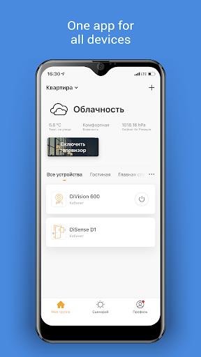 DIGMA SmartLife - Smart Home 3.21.0 Screenshots 1