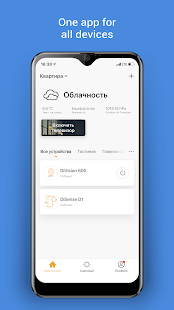 DIGMA SmartLife - Smart Home 3.24.6 Screenshots 1