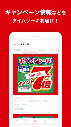 レデイ薬局公式アプリのおすすめ画像4