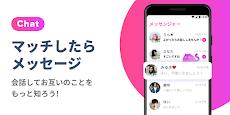 ロマンス電車 - 恋活・婚活アプリにて出会いを探すのおすすめ画像3