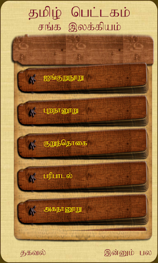 ThamizhPettagam SangaIlakkiyam For PC Windows (7, 8, 10, 10X) & Mac Computer Image Number- 6