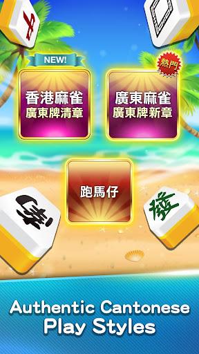 麻雀 神來也麻雀 (Hong Kong Mahjong) apklade screenshots 2