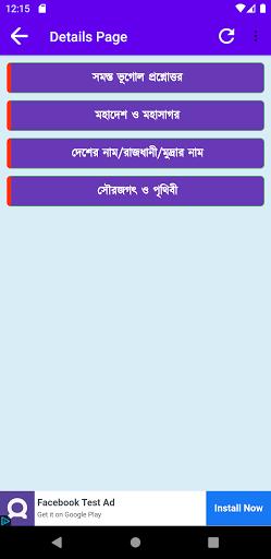 bengali exam guide screenshot 2