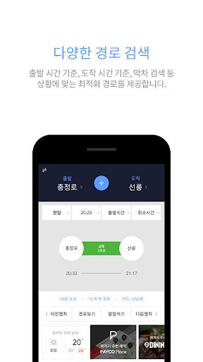 Korean Subway : Smarter Subway Apkfinish screenshots 6