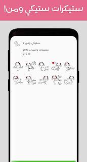 تطبيق ملصقات واتساب