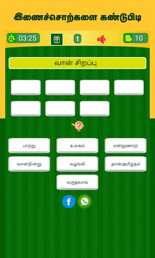 Tamil Word Game - u0b9au0bcau0bb2u0bcdu0bb2u0bbfu0b85u0b9fu0bbf - u0ba4u0baeu0bbfu0bb4u0bcbu0b9fu0bc1 u0bb5u0bbfu0bb3u0bc8u0bafu0bbeu0b9fu0bc1 6.1 screenshots 18