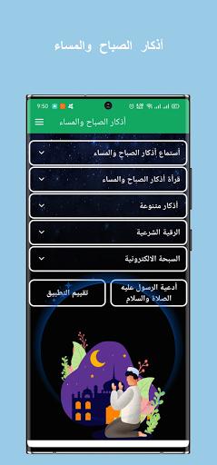 Daily azkar for a Muslim modavailable screenshots 1