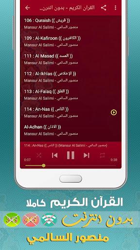 mansur al salimi mp3 quran offline screenshot 3