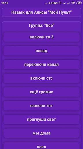 u041cu043eu0439 u041fu0443u043bu044cu0442 1.0 Screenshots 1