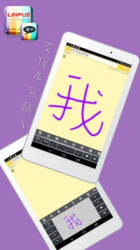 Traditional Chinese Keyboard Apk 2