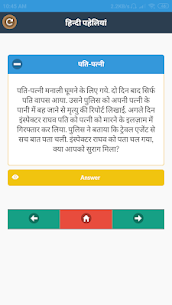 Hindi Paheli 2