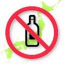 禁酒日本一周旅行