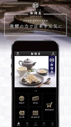 船橋屋スタンプアプリのおすすめ画像2