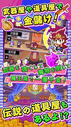 商人サーガ「魔王城で金儲け!」のおすすめ画像2