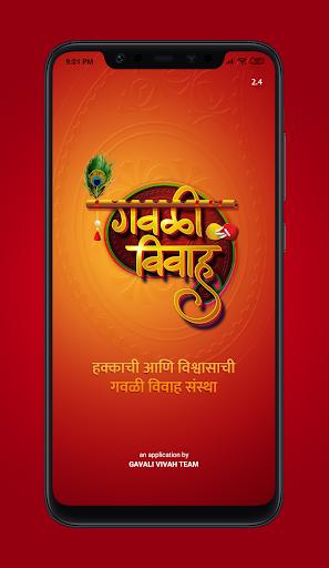 Gavali Vivah - Marathi Gavali Matrimony  screenshots 1