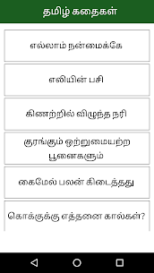 Tamil Stories Moral Stories For Pc – Latest Version For Windows- Free Download 2