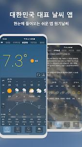 원기날씨 - 미세먼지, 기상청, 날씨 4.4.7