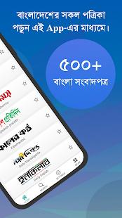 Bangla News Papers   u09ebu09e6u09e6+ u09acu09beu0982u09b2u09be u09b8u0982u09acu09beu09a6u09aau09a4u09cdu09b0u09b8u09aeu09c2u09b9 0.1.5 Screenshots 2