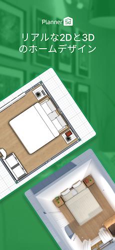 プランナー5d: 家のインテリアデザインと部屋のレイアウトを作成するのおすすめ画像2