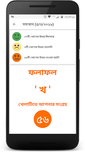 Bangla Crossword  screenshots 7