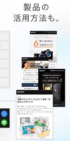 My Sonyのおすすめ画像4