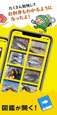フィッシュ-AIが魚を判定する魚図鑑のおすすめ画像2