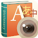 Worldictionary Free- 外国語の学習ツール Android