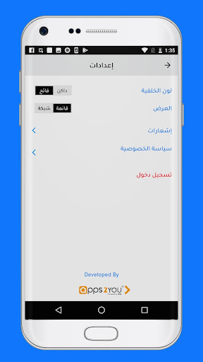 LBCI Lebanon 1.9.9.9 Screenshots 3