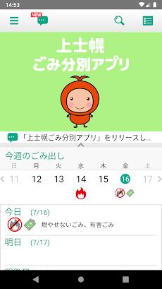 上士幌ごみ分別アプリのおすすめ画像1