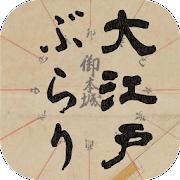 大江戸ぶらり  Icon