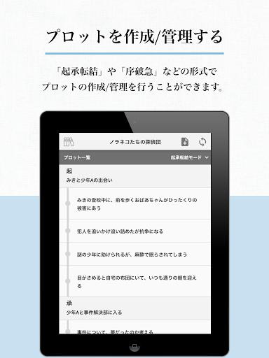 Nola(u30ceu30e9) - u5c0fu8aacu3084u6f2bu753bu3001u811au672cu3092u66f8u304fu4ebau306eu305fu3081u306eu5275u4f5cu30a8u30c7u30a3u30bfu30c4u30fcu30eb android2mod screenshots 8