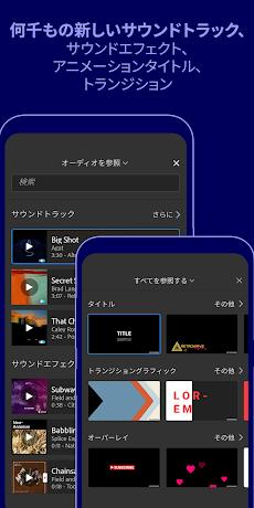 Adobe Premiere Rush -  動画作成・動画編集アプリのおすすめ画像5