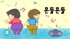 ハングルの遊び擬声語擬態語 - 幼児 子供 ハングル 教育 発達 言語のおすすめ画像5