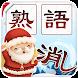 熟語消し- 四字熟語の漢字ブロック消し無料単語パズルゲーム