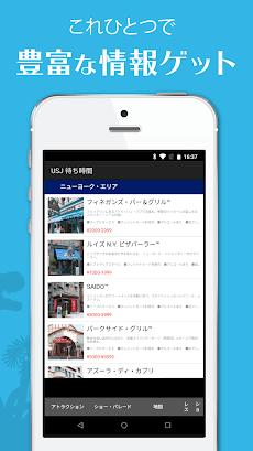 MY 待ち時間 for USJ (非公式)のおすすめ画像5
