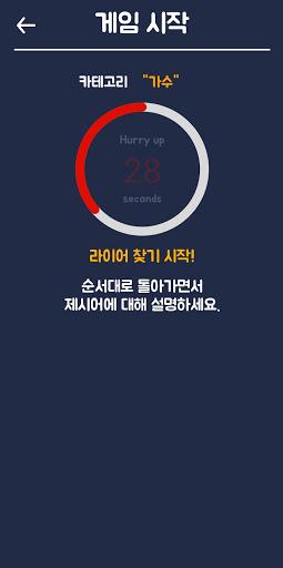 ub77cuc774uc5b4uac8cuc784(The LiarGame) goodtube screenshots 15