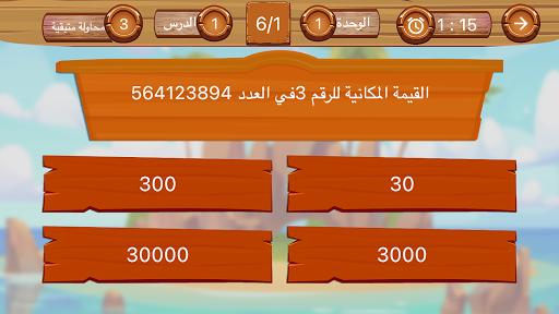 u062eu0630 u0627u0644u0643u062au0627u0628 5.17.22 Screenshots 3