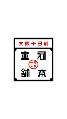 河童ラーメン本舗(カッパラーメンホンポ)のおすすめ画像1