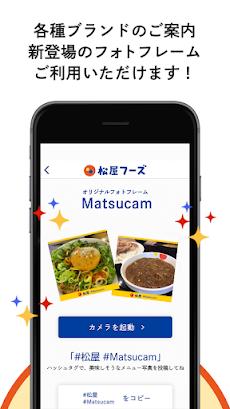 牛めし(牛丼)、カレー、定食、その他丼物でおなじみの「松屋フーズ公式アプリ」のおすすめ画像2