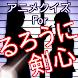 クイズforるろうに剣心 アニメバージョン - Androidアプリ