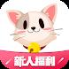 貓印直播-華人線上Live視頻直播軟體