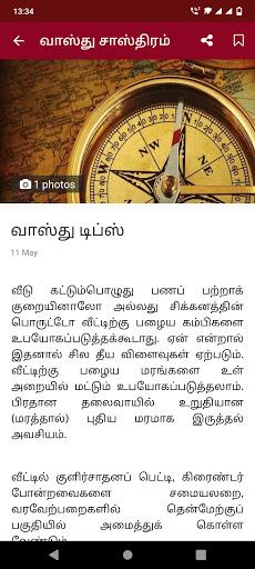 Vastu Shastra Tamil apktram screenshots 5