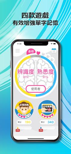 單字腦中瘋 1.9 screenshots 1