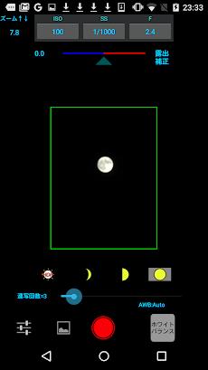 月撮りカメラのおすすめ画像1